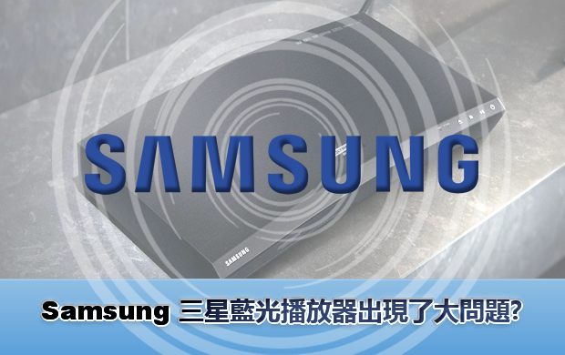 Samsung-BDP-broken-TW