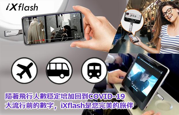 iXflash-is-travel-buddy-TW