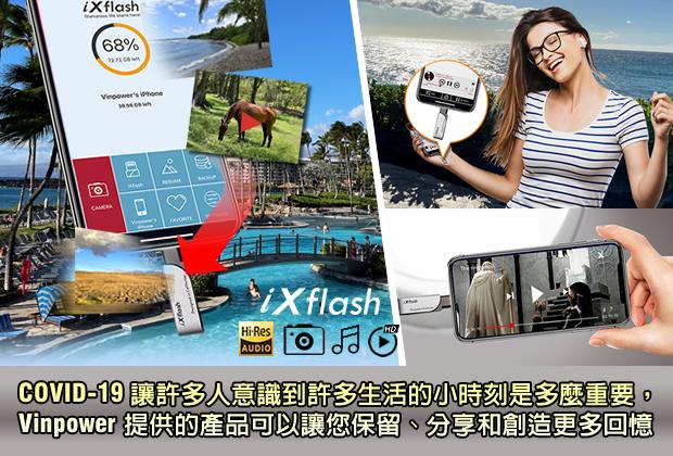 iXflash-share-memories-TW