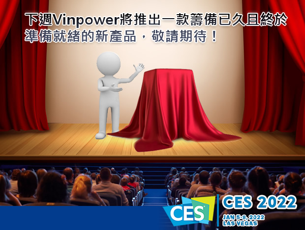 Vinpower-product-ready-TW